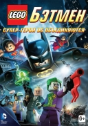 LEGO: Бэтмен (2013/HDRip/Дубляж)