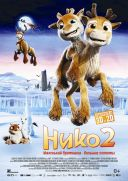 Нико 2 / Niko 2 (2012/BDRip/Дубляж)