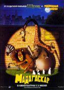 Мадагаскар / Madagascar (2005/DVDRip/Дубляж)