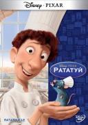 Рататуй (2007/BDRip)