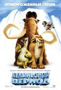 Ледниковый период (2002/DVDRip/Дубляж)
