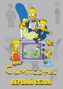 Симпсоны / The Simpsons - 1 сезон (1989/TVRip)