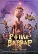 Ронал-варвар / Ronal barbaren (2011/HDRip/Дубляж)