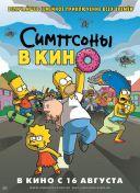 Симпсоны в кино (2007/HDRip/Дубляж)