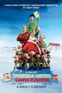 Секретная служба Санта-Клауса (2011/HDRip/Дубляж)