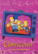 Симпсоны / The Simpsons - 20 сезон
