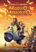 Марко Макако / Marco Macaco (2012/HDRip/Дубляж)