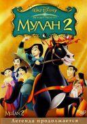 Мулан 2 / Mulan II (2004/HDTVRip/Дубляж)