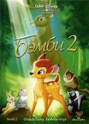 Бэмби 2 / Bambi II (2006/HDRip/Дубляж)
