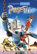 Роботы / Robots (2005/HDRip/Дубляж)