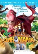 Диномама (2012/BDRip)