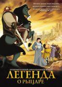 Легенда о рыцаре (2003/DVDRip/Дубляж)