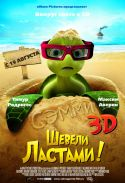 Шевели ластами! (2010/DVDRip/Дубляж)