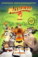 Мадагаскар 2 / Madagascar (2008/DVDRip/Дубляж)