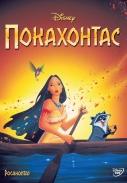 Покахонтас (1995/BDRip)