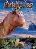 Динозавр / Dinosaur (2000/HDRip/Дубляж)