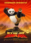 Кунг-фу Панда / Kung Fu Panda (2008/HDRip/Дубляж)