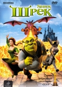 Шрек / Shrek (2001/BDRip)