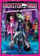 Школа монстров: Классные девчонки (2012/DVDRip)