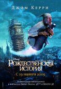 Рождественская история (2009/HDRip/Дубляж)