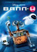 Валл-и / Wall-e (2008/HDRip/Дубляж)