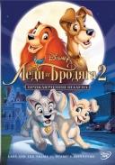 Леди и Бродяга 2 (2001/HDRip)