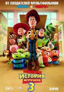 История игрушек 3 / Toy story 3 (2010/BDRip/Дубляж)