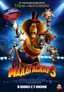 Мадагаскар 3 / Madagascar 3 (2012/DVDRip/Дубляж)