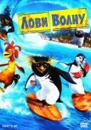 Лови волну (2007/BDRip)