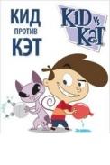 Кид vs Кэт