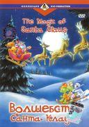 Волшебство Санта Клауса (2000/DVDRip/Дубляж)
